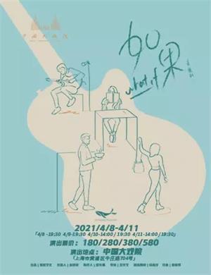 2021音乐剧《如果》上海站