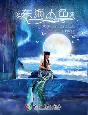 2021儿童剧《东海人鱼》北京站