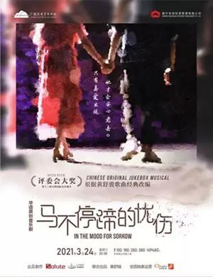 2021音乐剧《马不停蹄的忧伤》南宁站