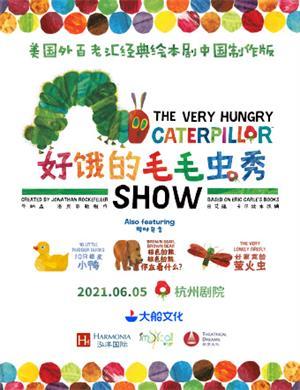 2021大船文化·美国外百老汇经典绘本剧《好饿的毛毛虫秀》中国制作版-杭州站