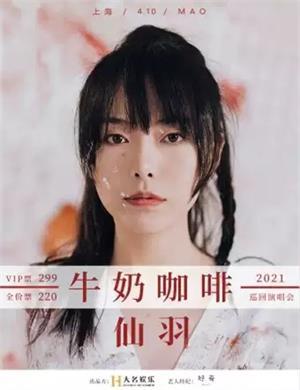 2021【牛奶咖啡主唱】仙羽2021巡回演唱会-上海站