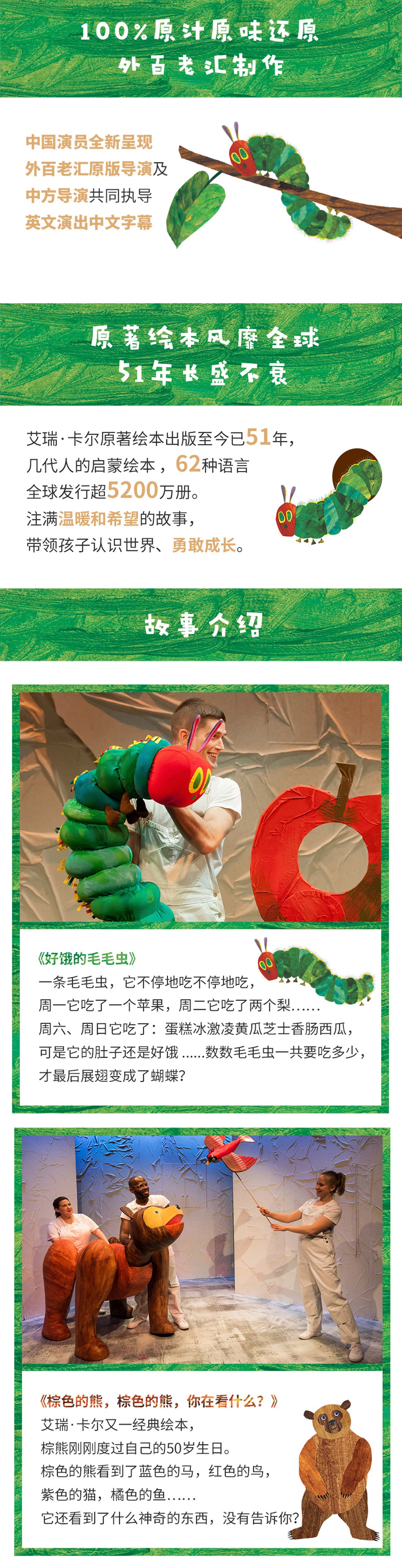 2021大船文化·美国外百老汇经典绘本剧《好饿的毛毛虫秀》中国制作版-广州站
