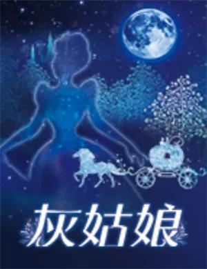 2021儿童剧《灰姑娘》天津站