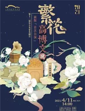 2021评弹《高博文说繁花》上海站