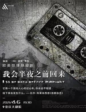 2021悬疑剧《我会半夜之前回来》重庆站