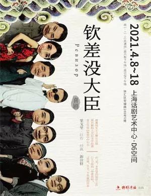 2021喜剧《钦差没大臣》上海站