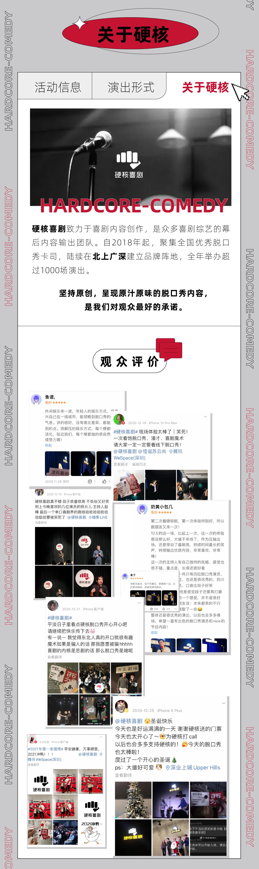 2021解压周五/周六 硬核喜剧脱口秀(深圳·福田)