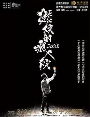 2021话剧《燃烧的疯人院》济宁站