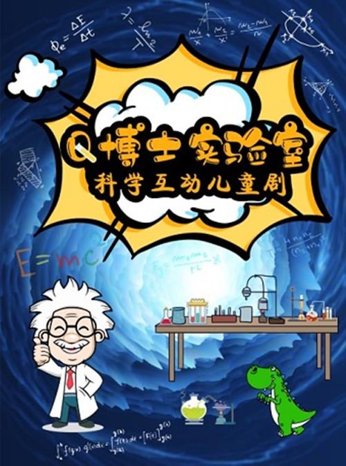 2021科学实验互动儿童剧《Q博士实验室》-北京站