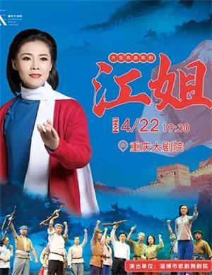 2021歌剧《江姐》重庆站