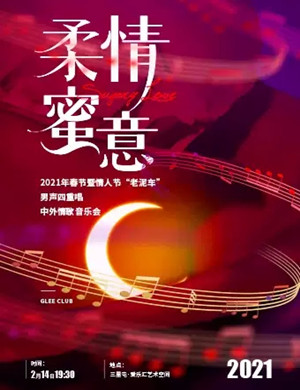 老泥车男声四重唱组合北京音乐会
