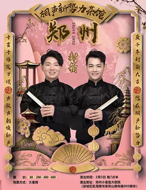 2021相声新势力郑州封箱专场