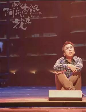 2021音乐剧《献给阿尔吉侬的花束》广州站