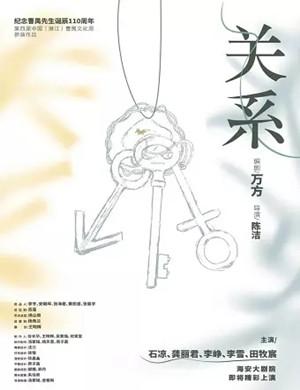 2021话剧《关系》南通站