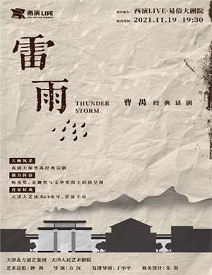2021话剧《雷雨》西安站