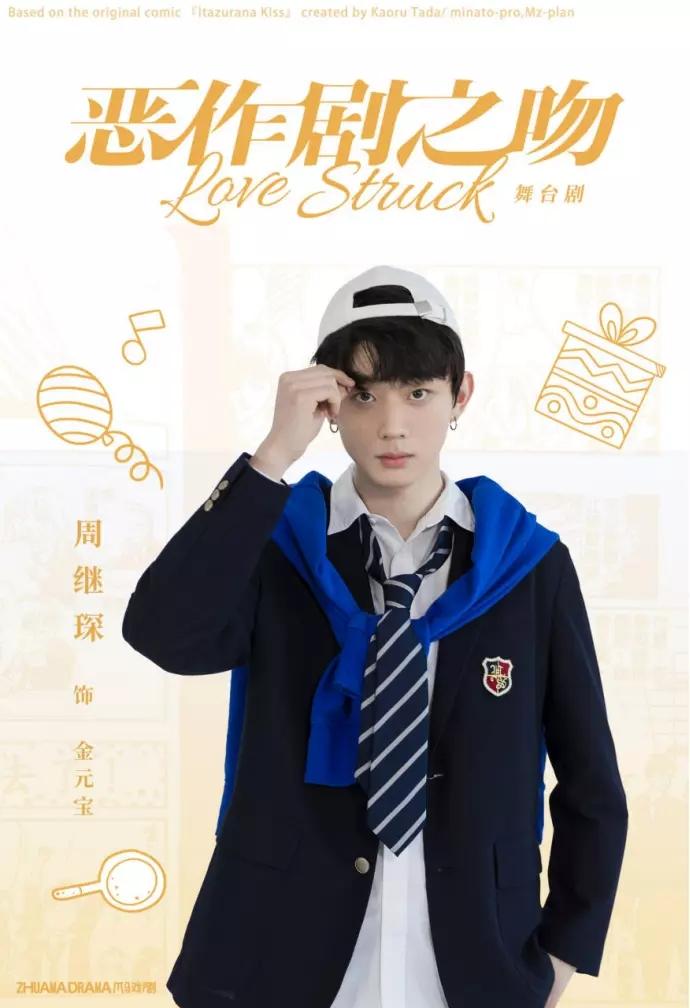 2021爪马戏剧•出品制作 张雨剑主演舞台剧《恶作剧之吻 Love-Struck》-上海站