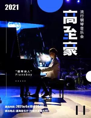2021高至豪广州钢琴音乐会
