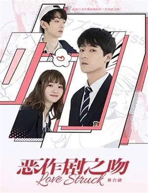 2021舞台剧《恶作剧之吻》上海站