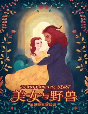 2021童话剧《美女与野兽》苏州站