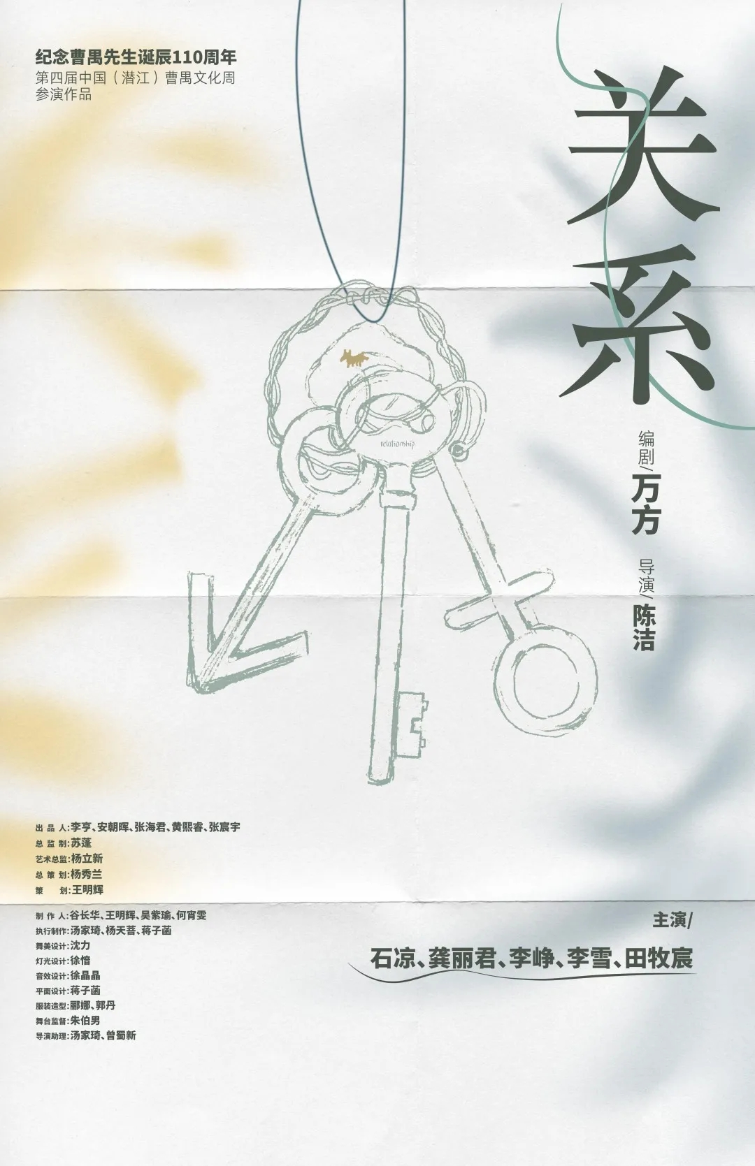 2021话剧《关系》-南通站