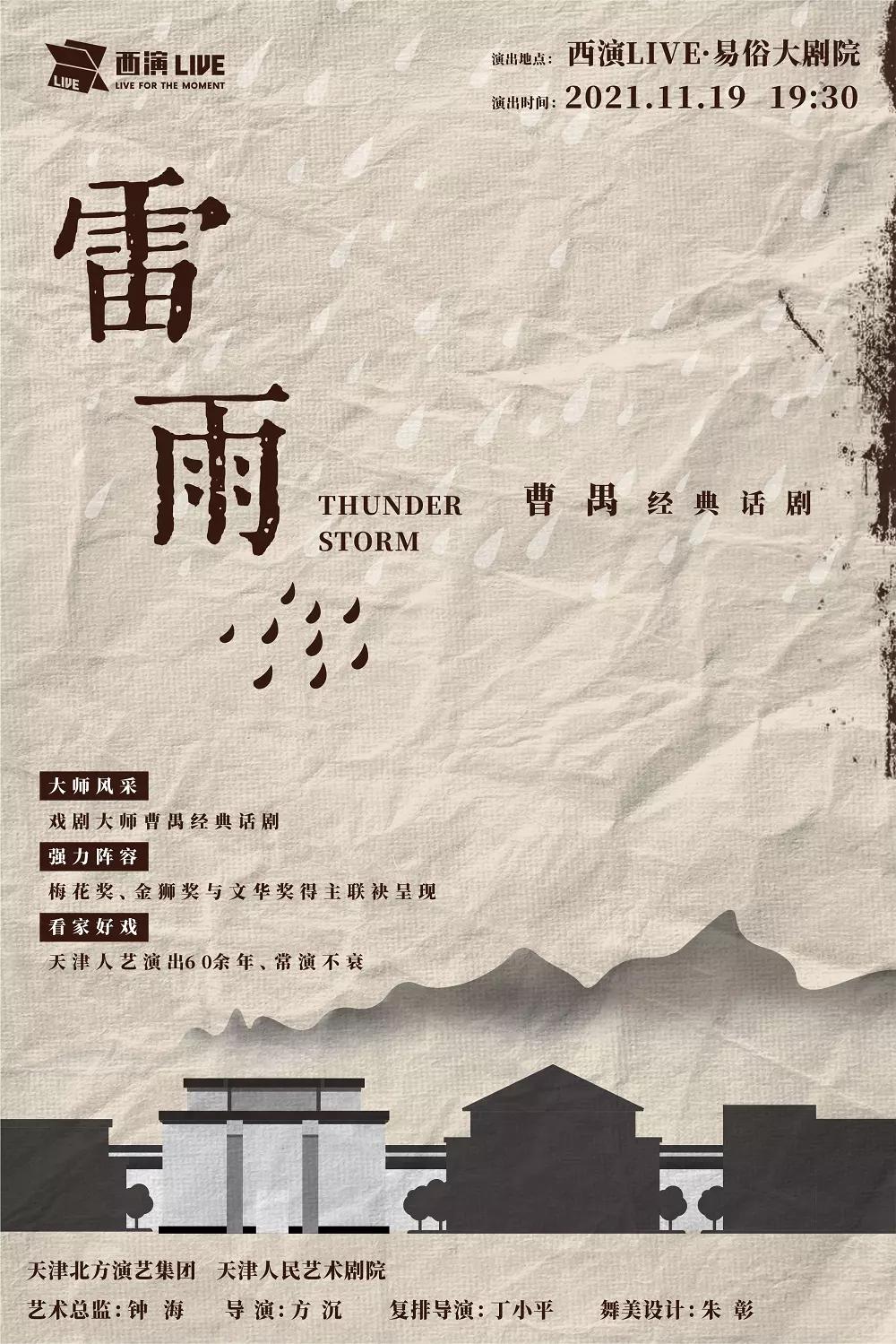2021曹禺经典话剧《雷雨》-西安站