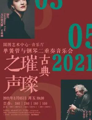 2021古典璀璨之声二重奏北京音乐会