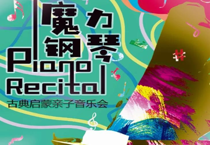 2021古典启蒙亲子音乐会《魔力钢琴》-北京站