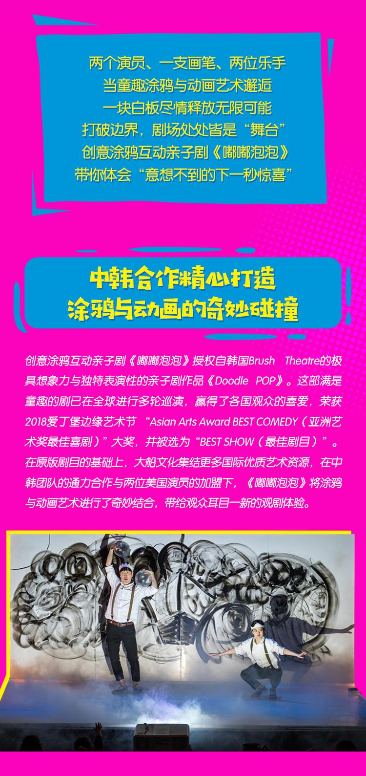 2021韩国创意绘画亲子剧《嘟嘟泡泡·海龟别跑》中文版-成都站