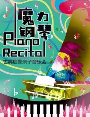 2021魔力钢琴北京音乐会
