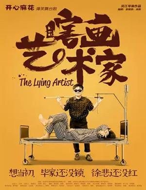 2021舞台剧《瞎画艺术家》沈阳站