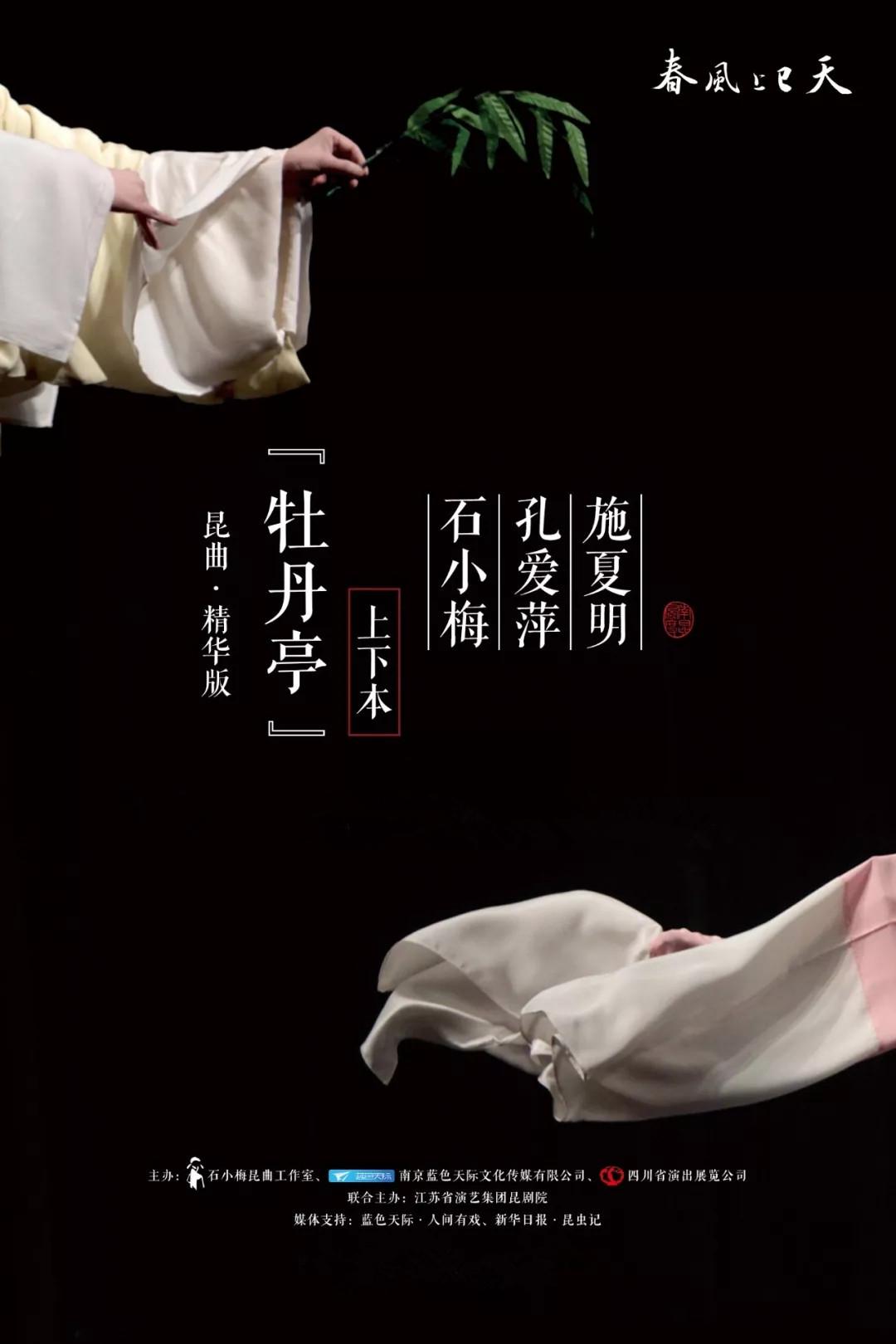2021昆曲·精华版《牡丹亭》·石小梅孔爱萍施夏明领衔-成都站