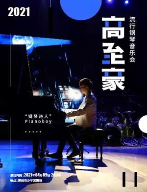 2021高至豪深圳音乐会