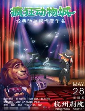 疯狂动物城杭州音乐会