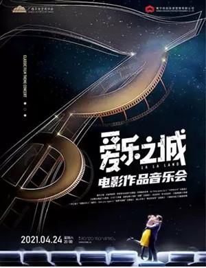 2021爱乐之城南宁音乐会