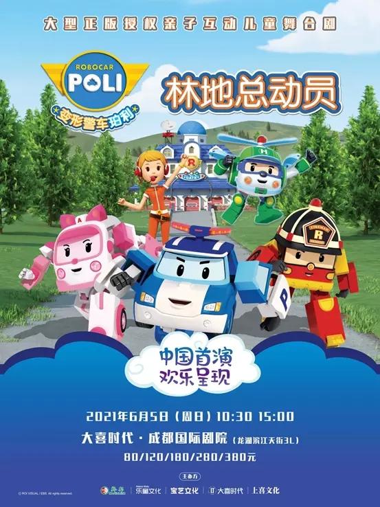 2021大型正版授权亲子互动儿童舞台剧《POLI警车》-成都站