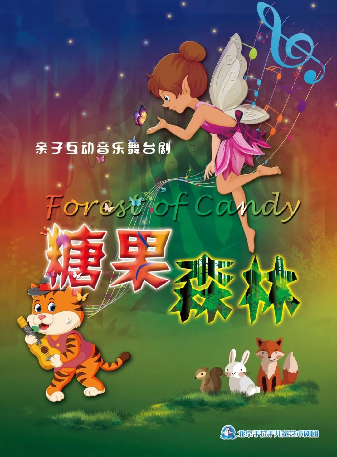 2021儿童音乐剧《糖果森林》-长沙站