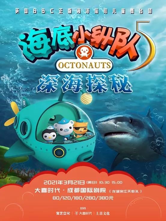 2021英国BBC正版海洋探险儿童舞台剧《海底小纵队5·深海探秘》-成都站