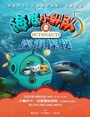 2021儿童剧《海底小纵队5深海探秘》成都站