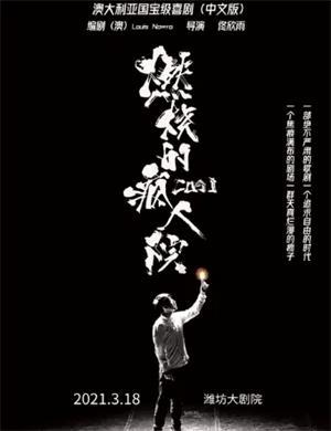 2021话剧《燃烧的疯人院》潍坊站