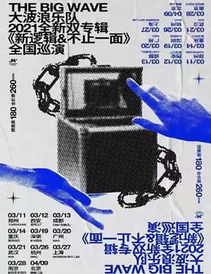 2021大波浪乐队西安演唱会