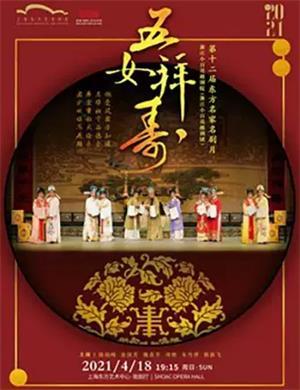 2021越剧《五女拜寿》上海站