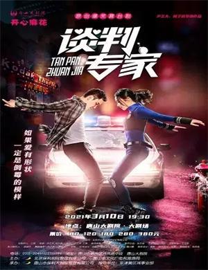 2021舞台剧《谈判专家》唐山站