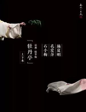 2021昆曲《牡丹亭》广州站
