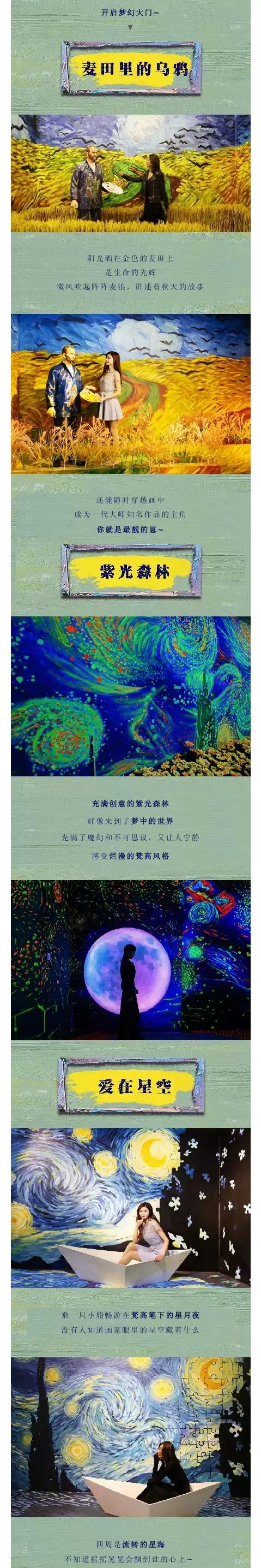 2021沈阳梵高星空艺术馆