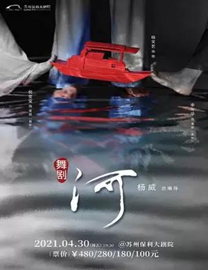 2021舞剧《河》苏州站