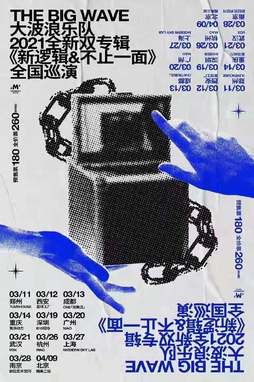 大波浪乐队2021全新双专辑巡演《新逻辑》《不止一面》全国巡演-杭州站
