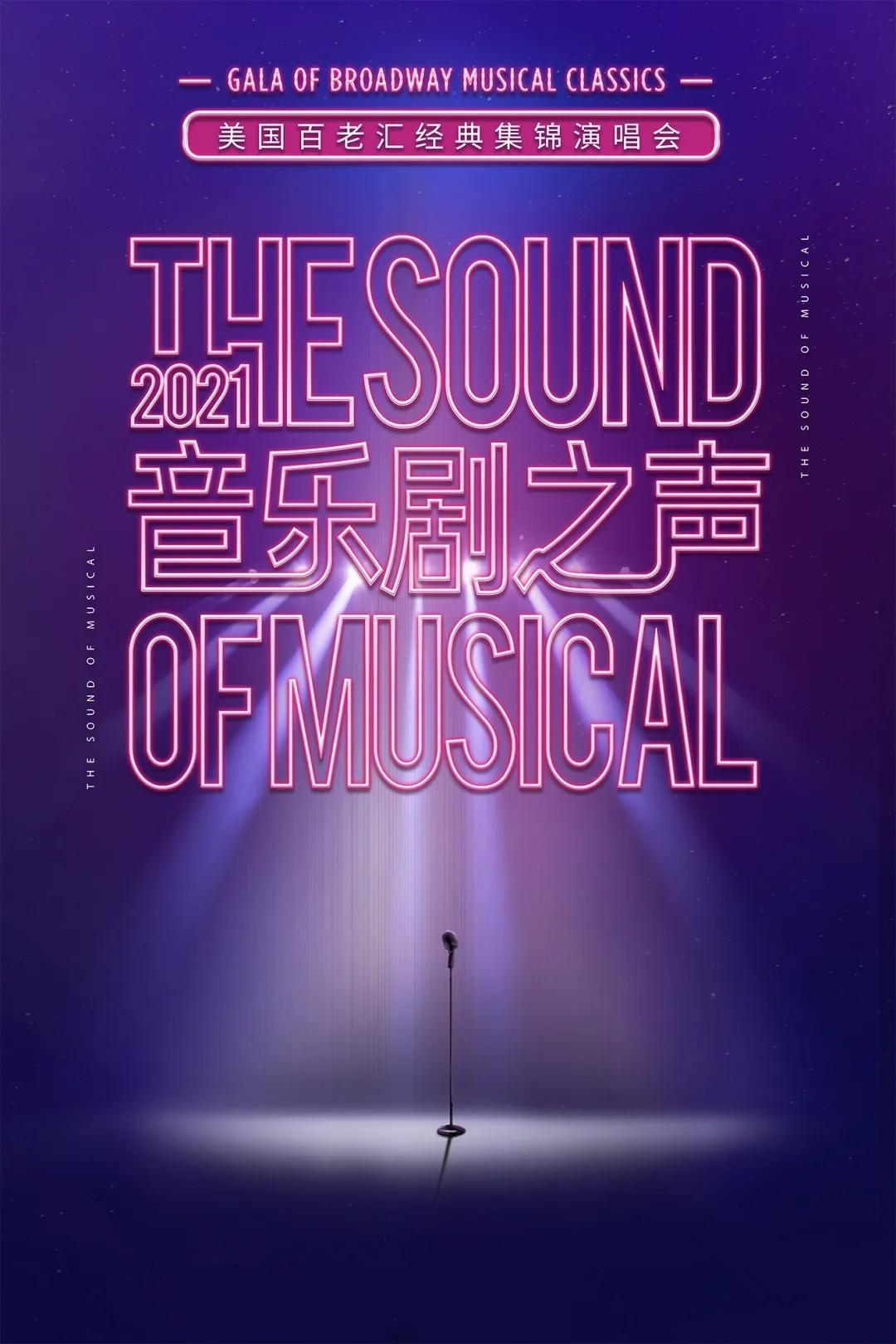 2021音乐剧之声—美国百老汇经典集锦演唱会-苏州站