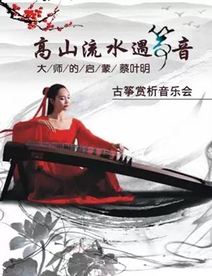 2021蔡叶明上海音乐会