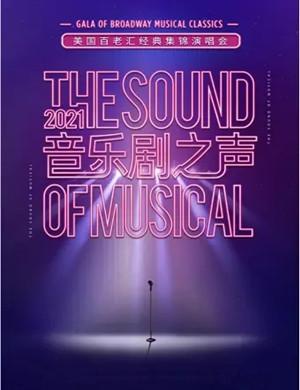 2021音乐剧之声苏州演唱会
