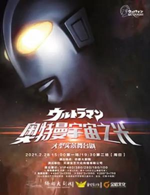 2021舞台剧《奥特曼宇宙之光》江门站